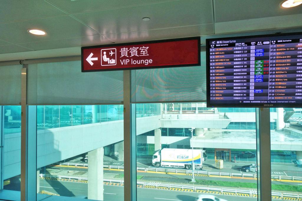 Обзор: EVA Air Lounge, Тайпей