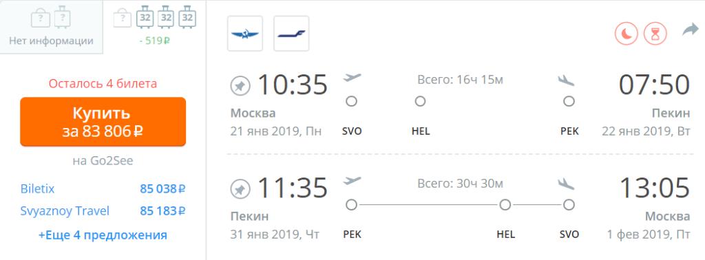 Бизнес-класс Finnair из Москвы в Азию от 84 тыс. руб.
