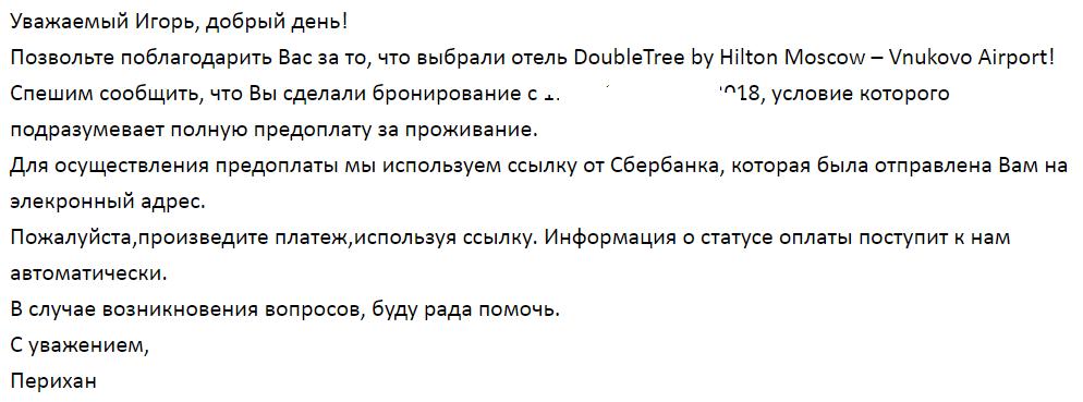 Обзор: DoubleTree by Hilton – Vnukovo Airport, Москва