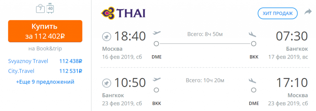 ПРЯМЫЕ перелеты из Москвы в Бангкок в бизнес-классе Thai от 112 тыс. руб.