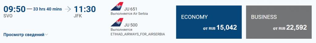 БЕГОМ: бизнес-класс Air Serbia из Москвы в Нью-Йорк за 290€!