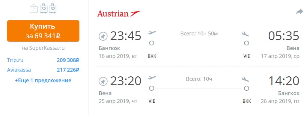 Бизнес-класс Austrian из Бангкока в Вену за 850€ туда-обратно