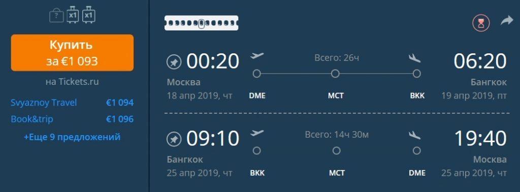 Отличные цены в бизнес-классе Oman Air из Москвы, и бесплатная ночь в Ritz-Carlton впридачу!
