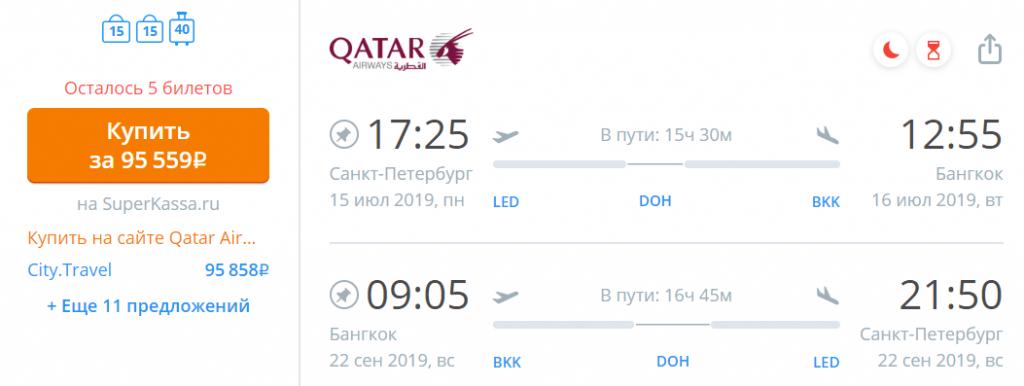 Отличные цены в бизнес-классе Qatar Airways из России