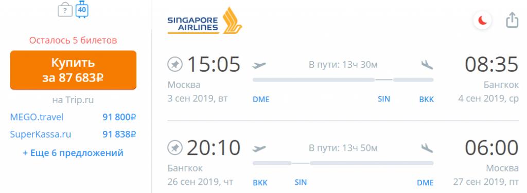 Отличные цены в бизнес-классе Singapore Airlines из Москвы