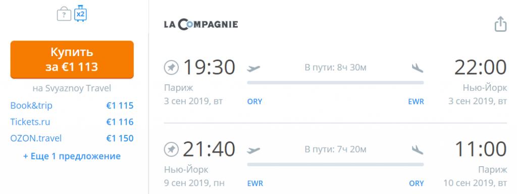 Отличные цены в бизнес-классе La Compagnie из Франции в Нью-Йорк