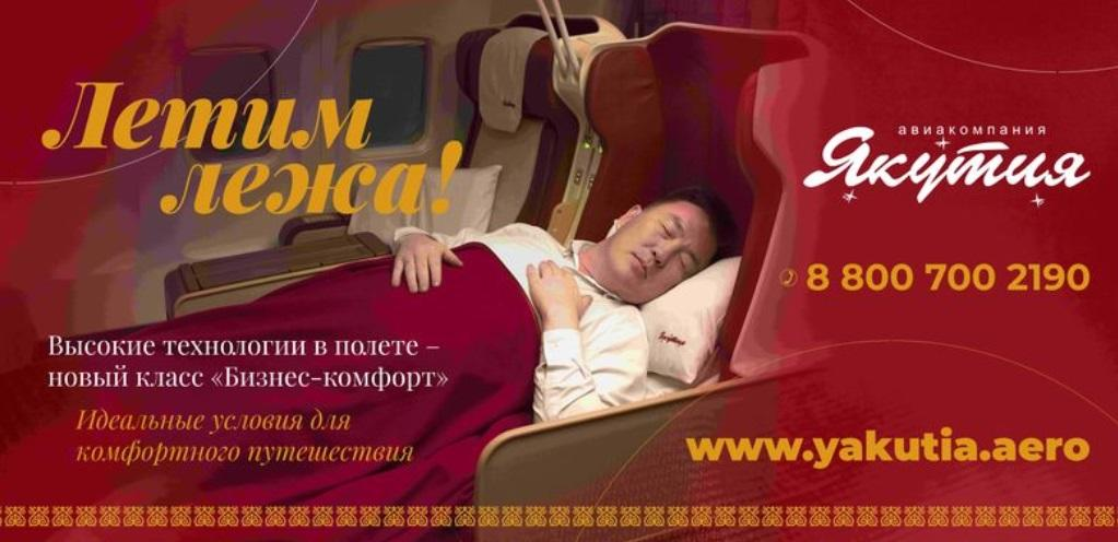"""Ого: у """"Якутия"""" появился бизнес-класс с горизонтальными кроватями"""