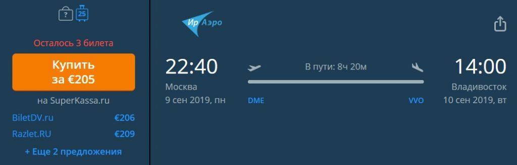 Экзотика: бизнес-класс ИрАэро из Москвы во Владивосток за 343€