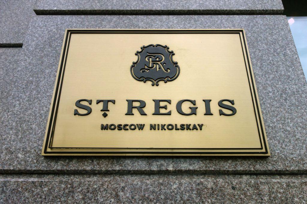 Обзор: St. Regis, Москва