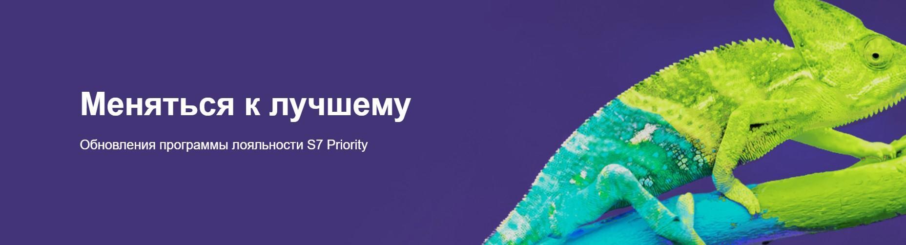 Обновления программы лояльности S7 Priority