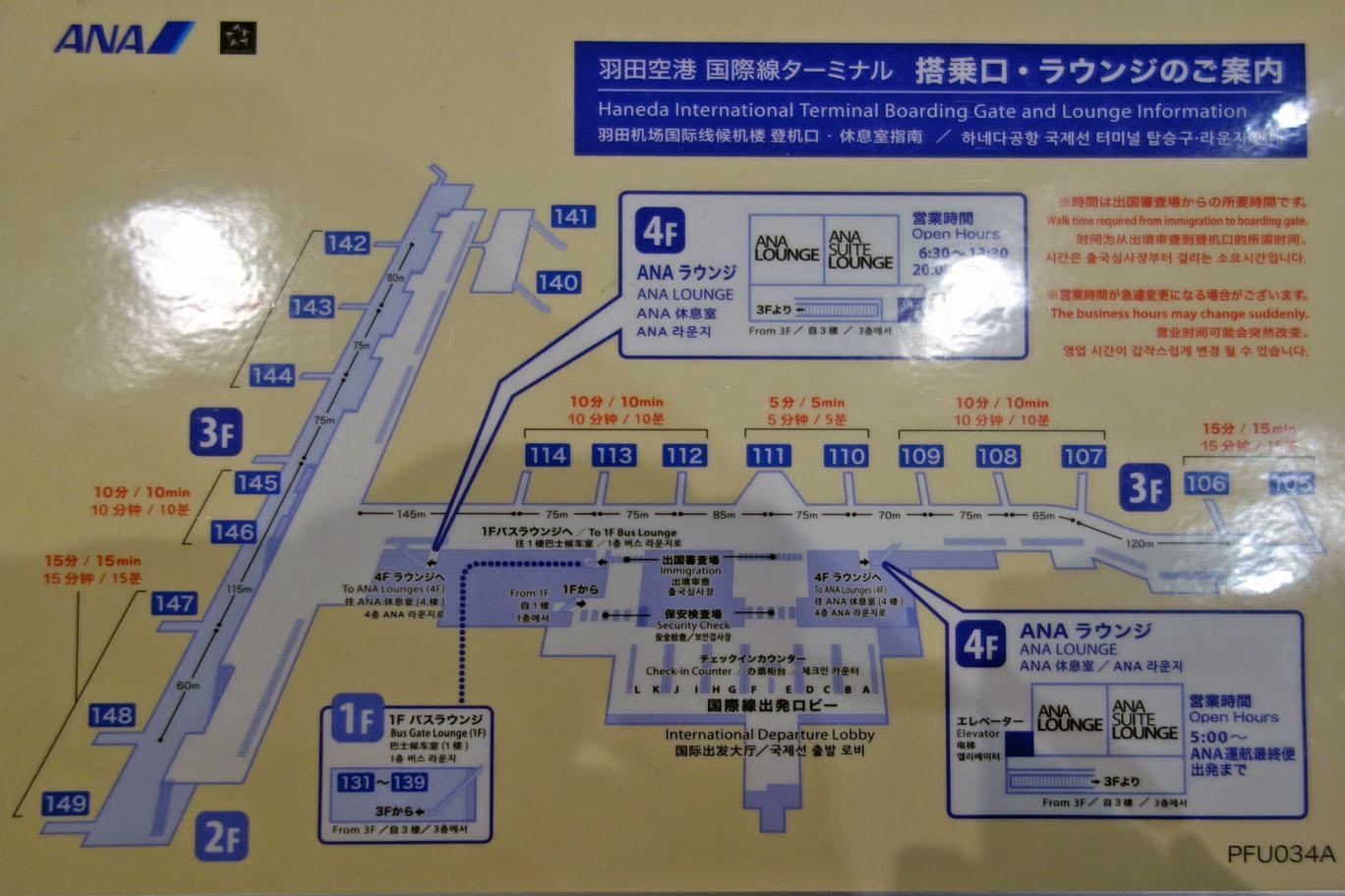 Обзор: ANA Suite Lounge, Токио (HND)