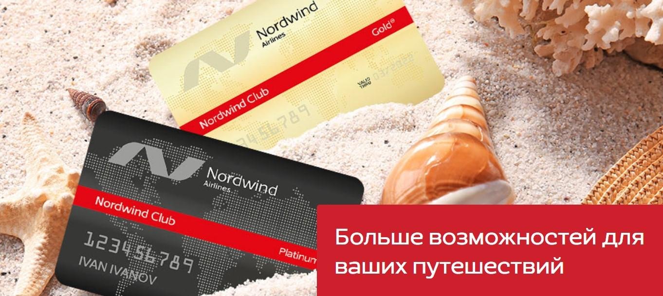 Новая программа лояльности Nordwind
