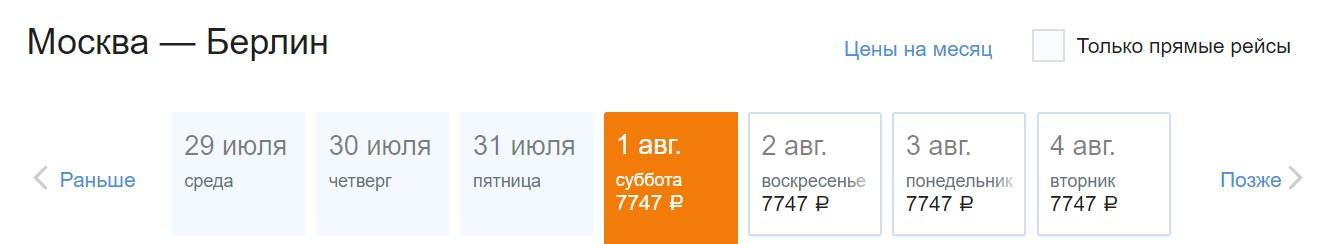 Аэрофлот прекратил продажу билетов за рубеж