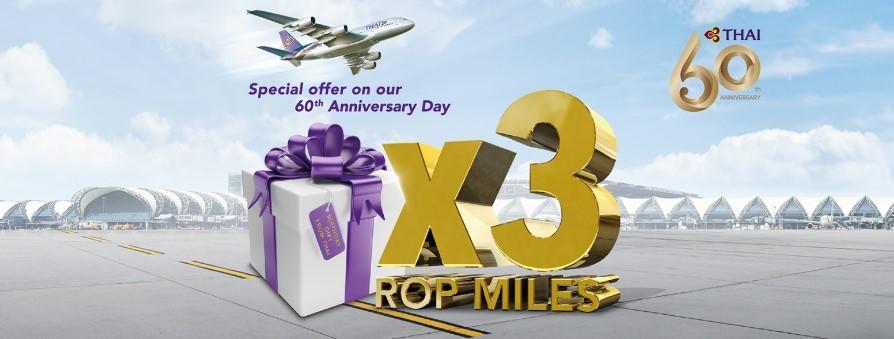 Отличное промо: в три раза больше миль Thai Airways Royal Orchid Plus