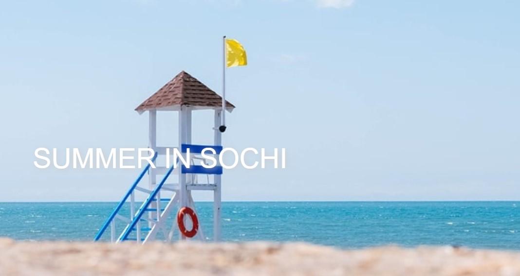 Бонусные баллы Accor за пребывания в Сочи
