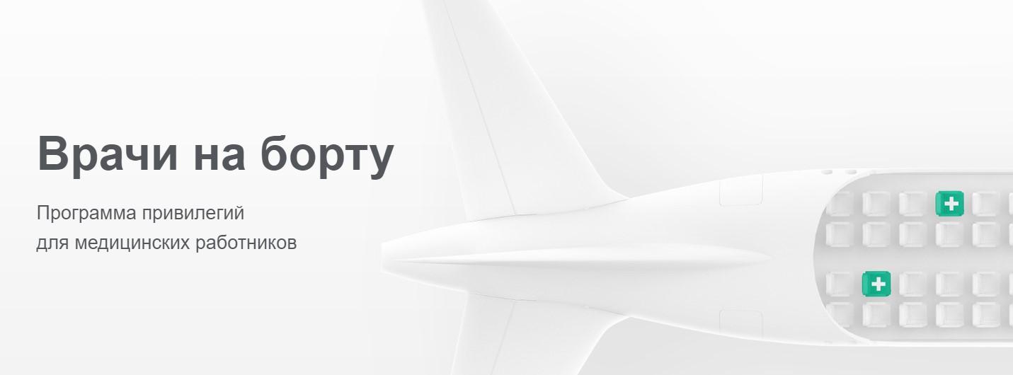 Бенефиты для врачей у S7 Airlines