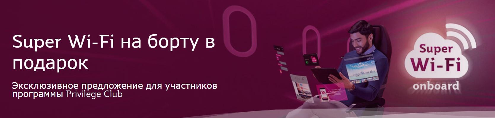 Бесплатный WiFi на рейсах Qatar Airways
