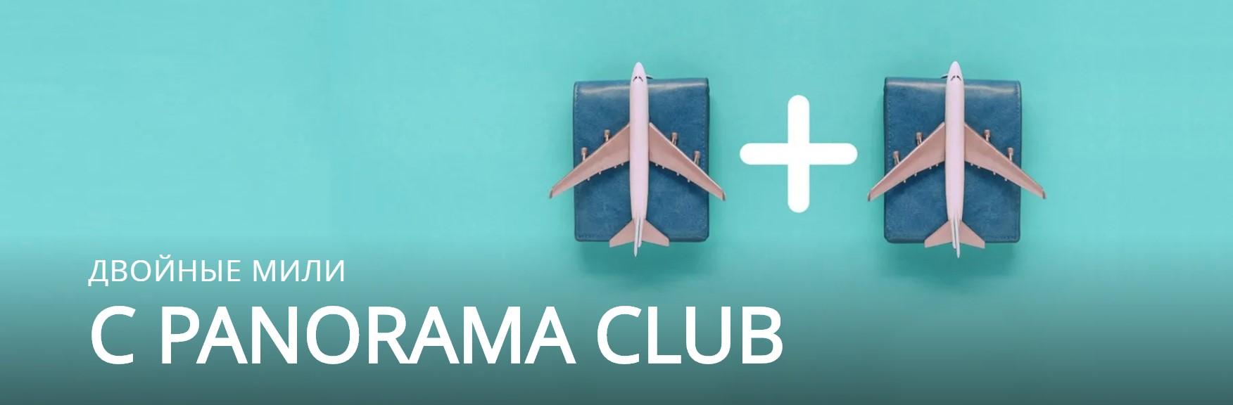 Халявные мили для новых участников МАУ Panorama Club
